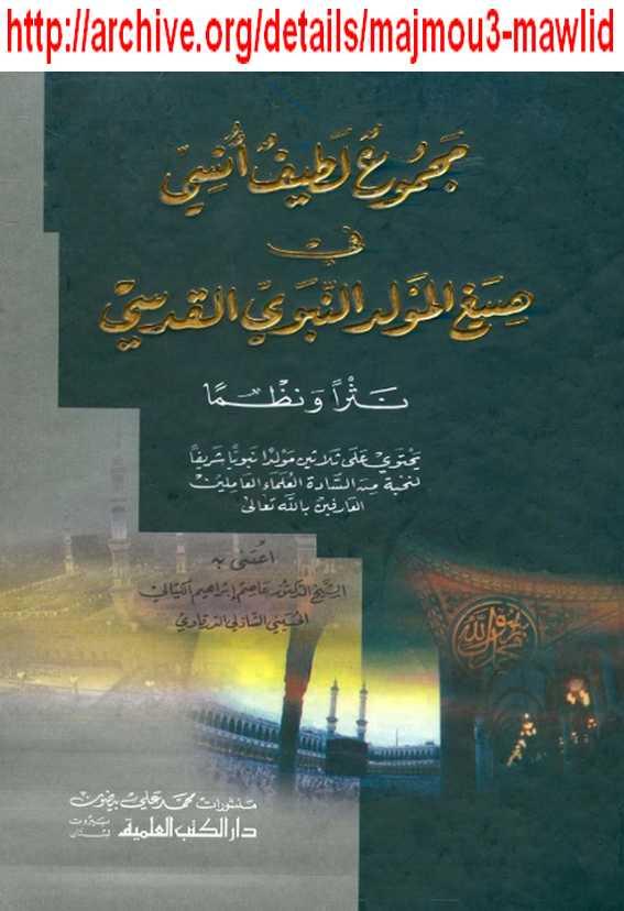 مجموعة الكتب والأبحاث المؤلفة في المولد الشريف Mawlid