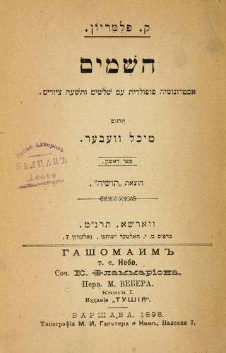 Download ha- Shamayim