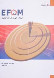 Self Assessment in European Foundation for Quality Management (EFQM) by Nezameddin Faghih